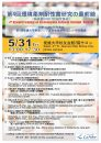 LaMer研究集会(第4回環境薬剤耐性菌研究の最前線)_ポスター_04ss