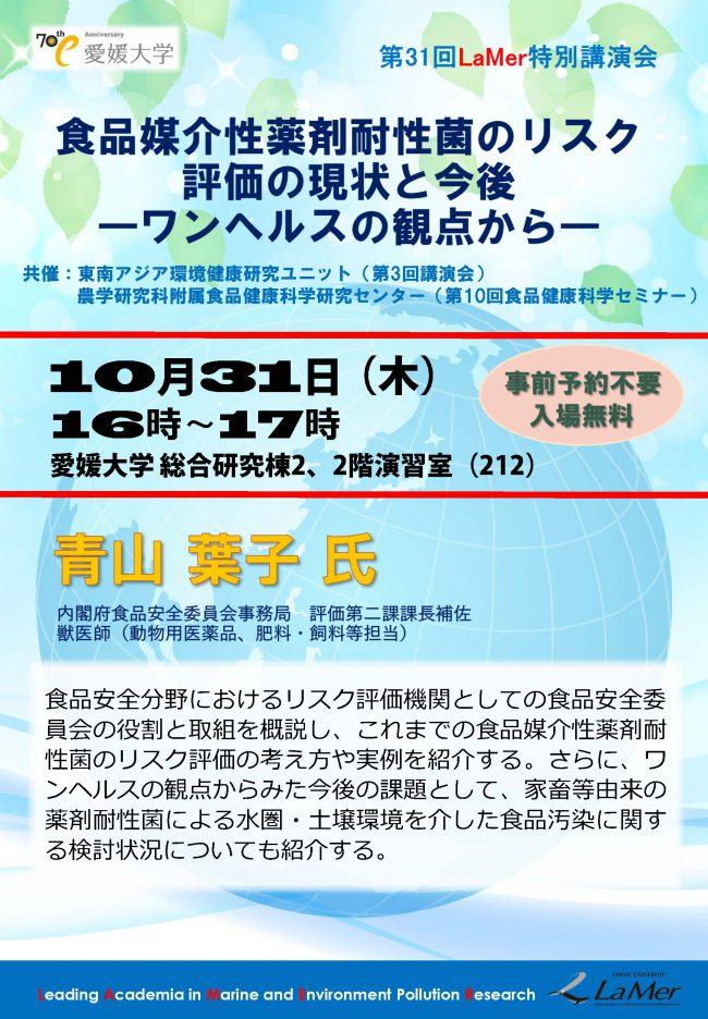 第31回 LaMer特別講演会ポスターss3
